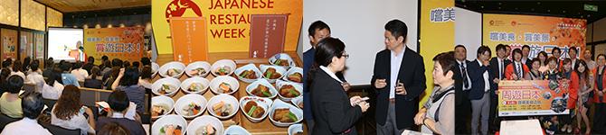 GURUNAVI台灣現地記者發表會